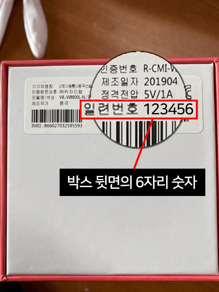 카카오프렌즈 워치2 일련번호 확인